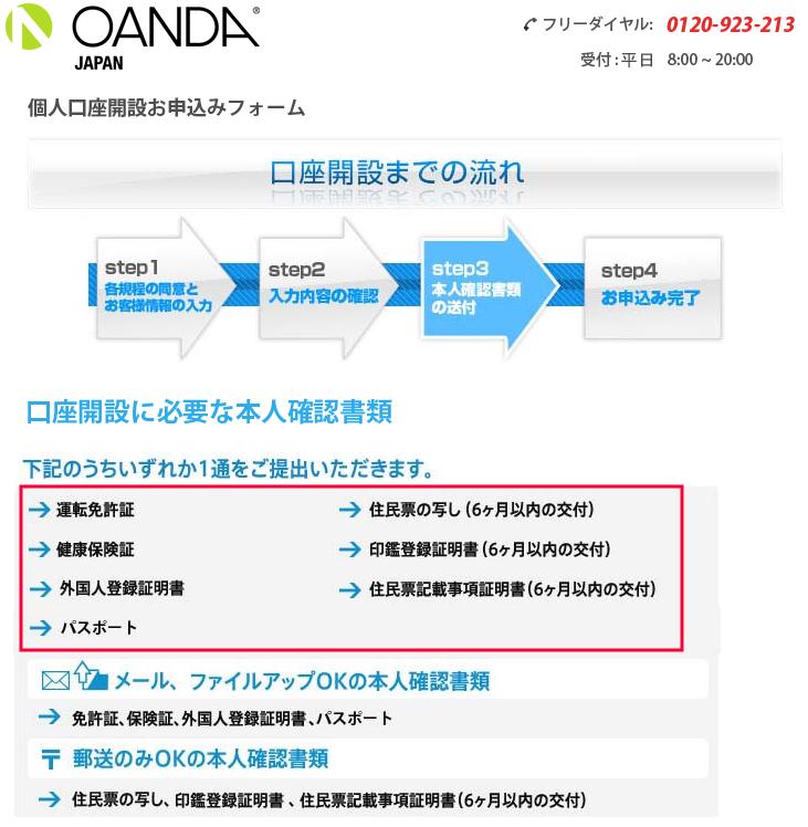 申し込みフォーム本人確認書類送付トップ