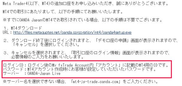 OANDAメール