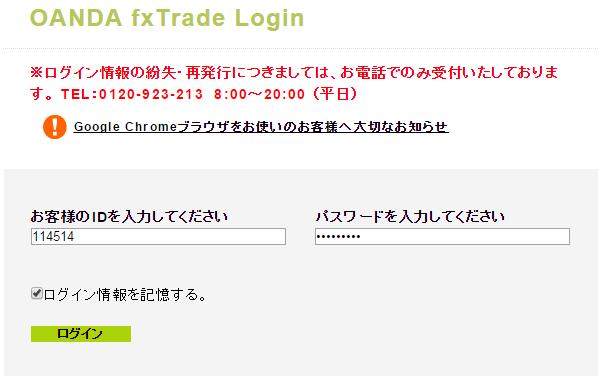 OANDA JAPANログインページ