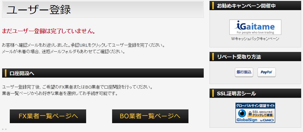ファイナルキャッシュバックユーザー登録2