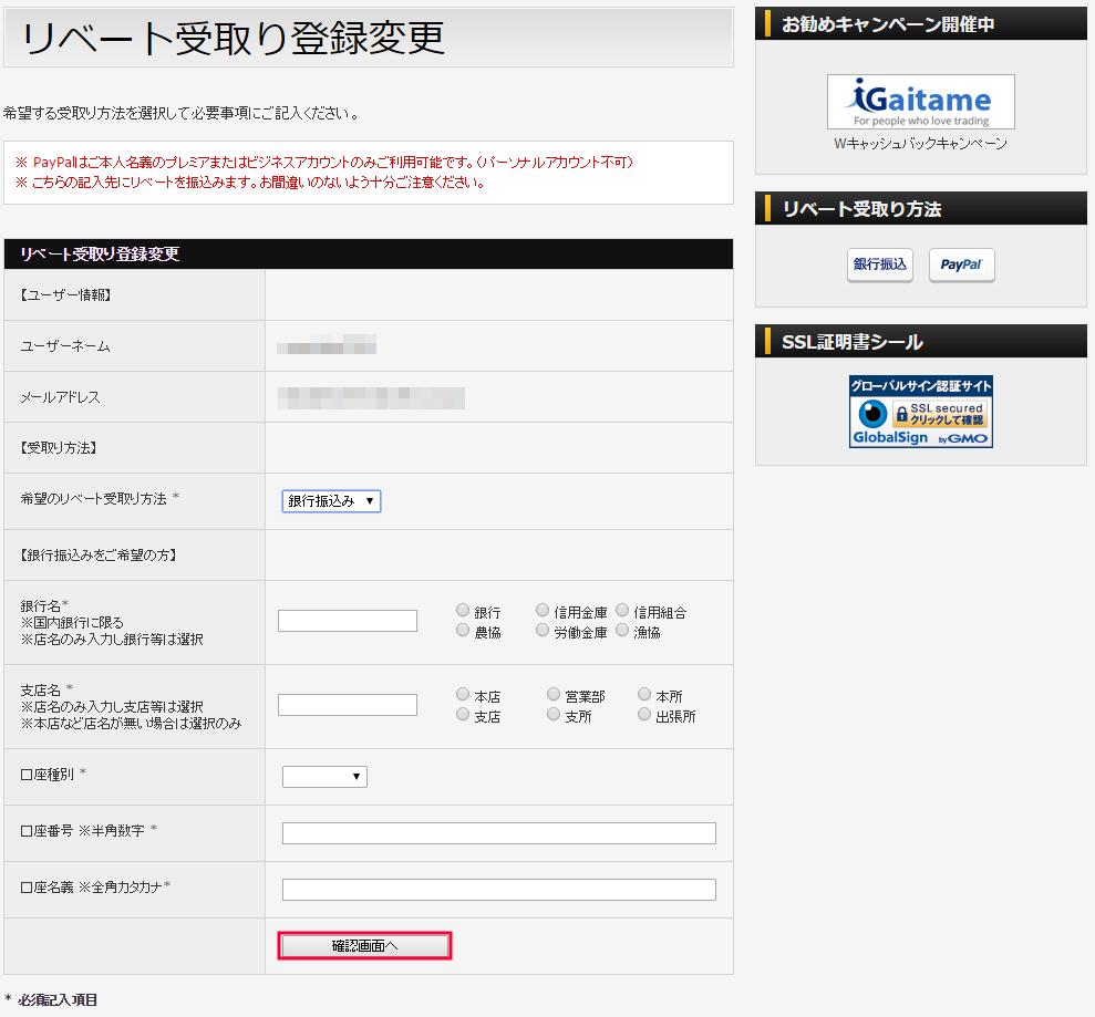 リベート受取り登録変更3