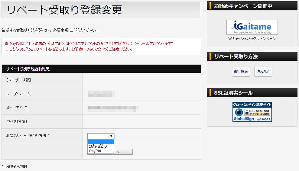 リベート受取り登録変更2