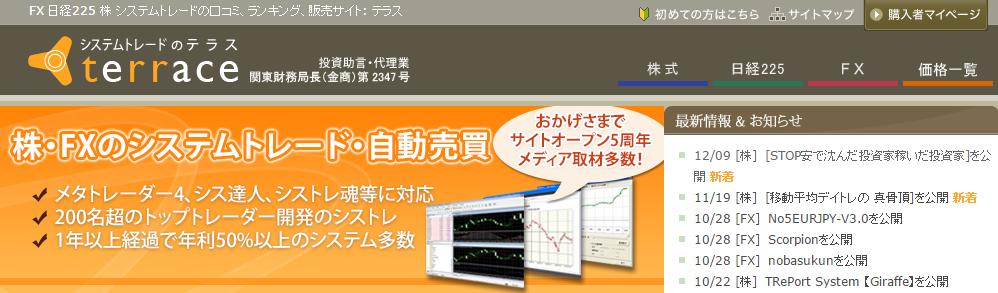 システムトレードのテラストップ画像