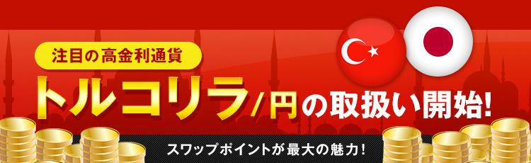 トルコリラ円画像